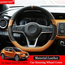 QCBXYYXH автомобилей для укладки Руль Обложки кожа Руль концентраторы аксессуары для интерьера автомобиля для Nissan пинает 2017 2018