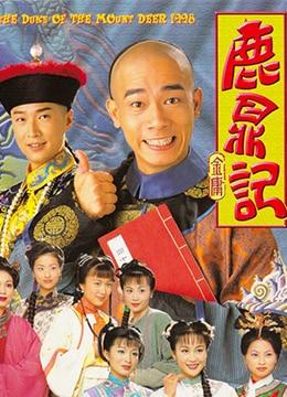 《鹿鼎记》1998年香港动作,冒险,喜剧电视剧在线观看
