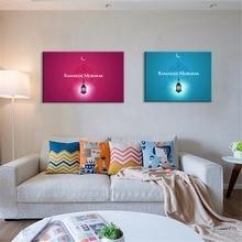 HD Prints Canvas Pictures Living Room Wall Art Islamic Ramadan MubarakPaintings Home Decor  In Arabic Posters Framework