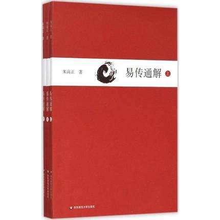 General Zhu Gaozheng Yi ancient philosophy books bookstore bestseller China zhu oculos 8067