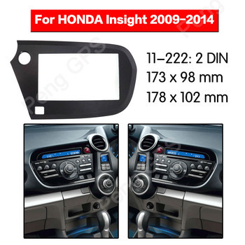 2 DIN Car Radio stereo Fitting installation adapter fascia For Honda Insight 2009 2010 2011 2012 2013 2014 frame Audio