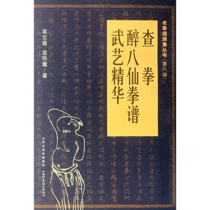 Chinese kung fu book: Wudang Series - boxing Drunken Master shivaki ssh i 127 be srh i 127 be ion