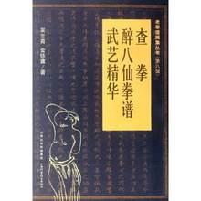 Kung fu cinese libro: Wudang Serie boxing Drunken Master