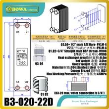 7.5KW(R410a до воды) Медная пайка из нержавеющей стали PHE как испаритель в гео-термо-тепловых насосах или конденсатор в водяных охладителях