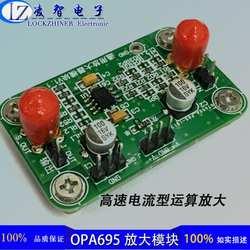 OPA695 Высокое скорость широкополосный усилитель модуль 1,4 г высокое ток Тип управление усилители домашние фазы обратного диапазона офсет