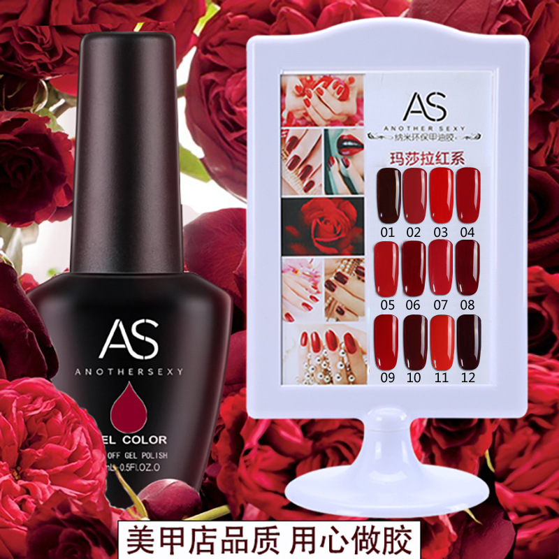 AS Another Sexy 12colors Red Wine Series UV Nail Polish Long-lasting Soak Off Nail Gel Polish Sequins Gel Manicure