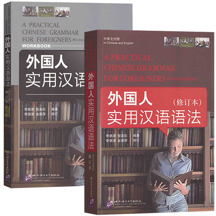 A Practical Chinese Grammar For Foreigners Keep On Lifelong Learn As Long As You Live Knowledge Is Priceless And No Border-169