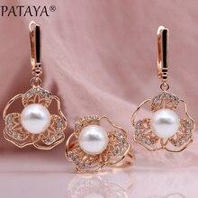 を PATAYA New ホワイトシェル真珠のイヤリングリングセット 585 ローズゴールド女性のファッションジュエリーセットしナチュラルジルコン中空不規則な高貴ジュエリーセット