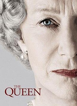 《女王》2006年英国,法国,意大利传记,剧情电影在线观看