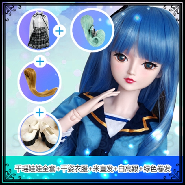 Ye Ro Li Changed Her Makeup Doll 60cm Large Sd/ Bjd Toys Dress Clothes Shoes Makeup  Doll Qian Yao Doll 19 Joints Toys for Girl 4