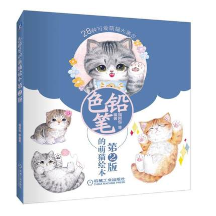 Color Pencil sketch entry book Chinese line drawing Lovely Cat Animal sketch basic knowledge tutorial book for beginnersColor Pencil sketch entry book Chinese line drawing Lovely Cat Animal sketch basic knowledge tutorial book for beginners