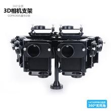 14 pcs Camera Cage Protective Cover 360 Degree Panoramic Bracket Universal Tripods GoPro Hero 43 DIY