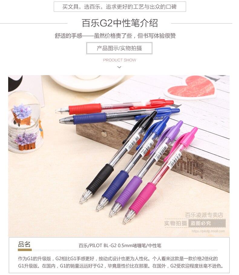 5 pces japão piloto G2-5 caneta geléia push gel caneta 0.5mm