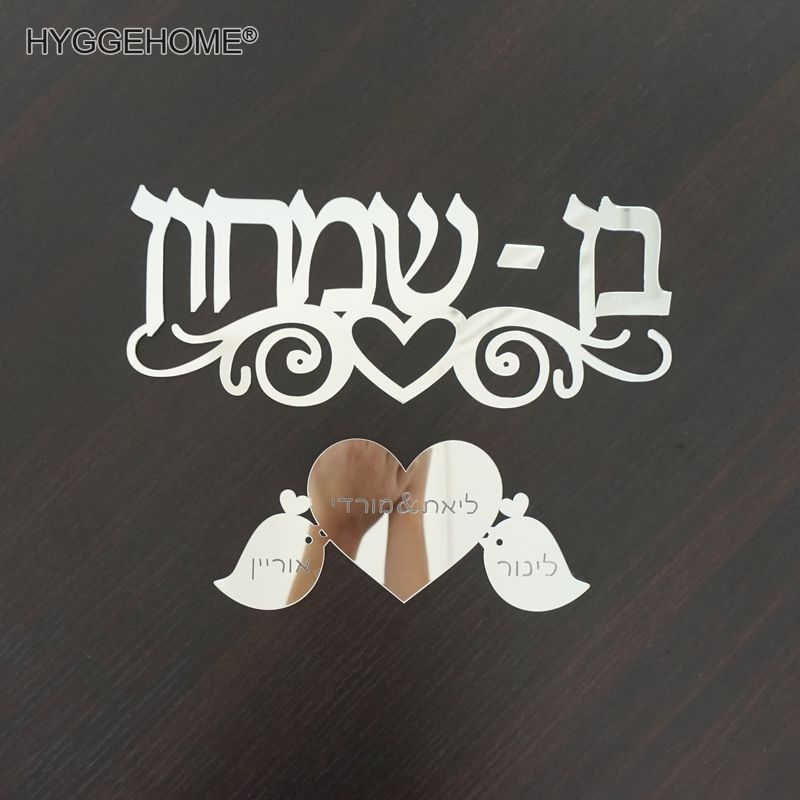 Personalized Mirrored Family Door / Wall Sign Sticker With Surname Parents Kids Name Hebrew Heart Birds Custom Israel Doorplate Wall Stickers     - title=