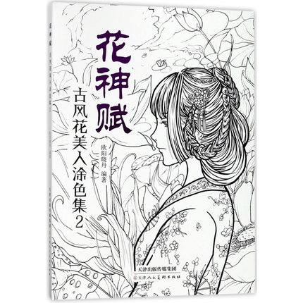 Chinese coloring book line sketch drawing textbook Chinese ancient beauty flower drawing  adult anti -stress coloring booksChinese coloring book line sketch drawing textbook Chinese ancient beauty flower drawing  adult anti -stress coloring books