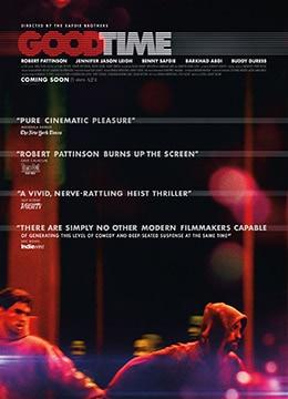 《好时光》2017年美国剧情,犯罪电影在线观看
