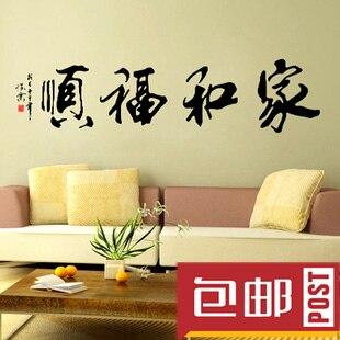 Darmowa Wysyłka Hurtowa i Detaliczna Chiński Styl Znaków Dekory Ścienne Naklejki Ścienne Naklejka Home Decoration Wsc111