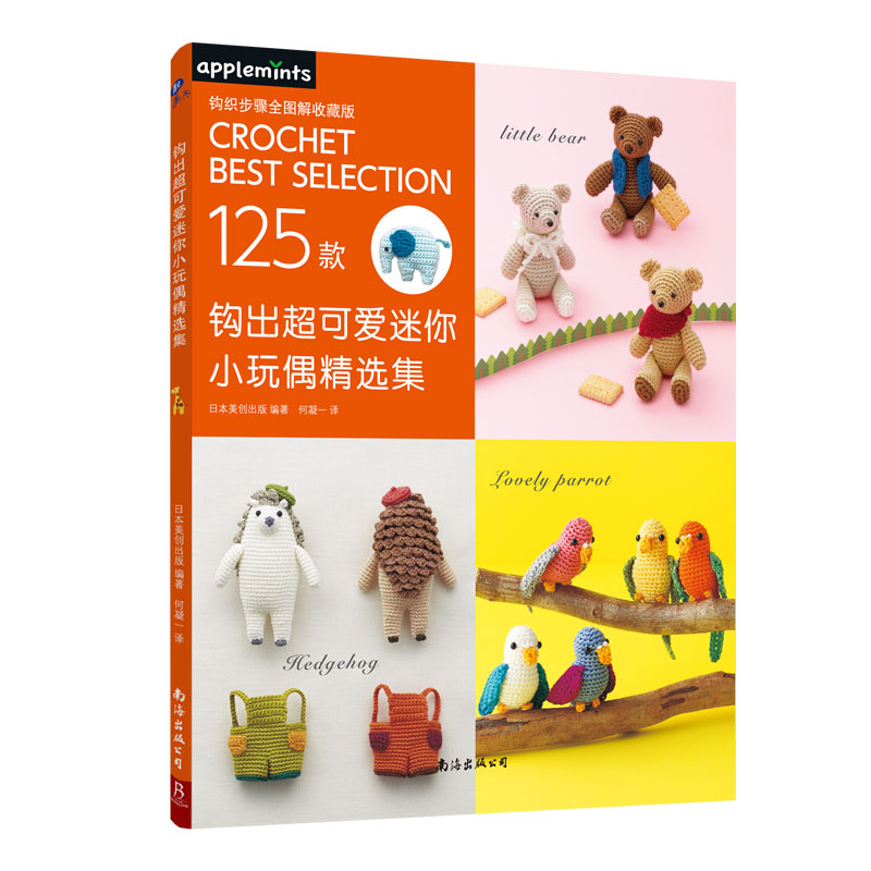 Crochet Best Selection Hook Out 125 Super Cute Mini Dolls Book Small Animal Knitting Tutorial Book
