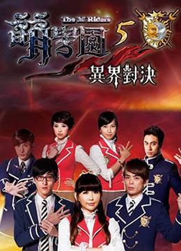 《萌学园五:异界对决》2013年台湾喜剧,儿童,奇幻动漫在线观看