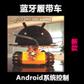 Android Bluetooth car phone control intelligent vehicles send development data FOR ARDUINO