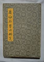 Китай старый Картина Античная известного художника, qibaishi, inscet трава Floding книги