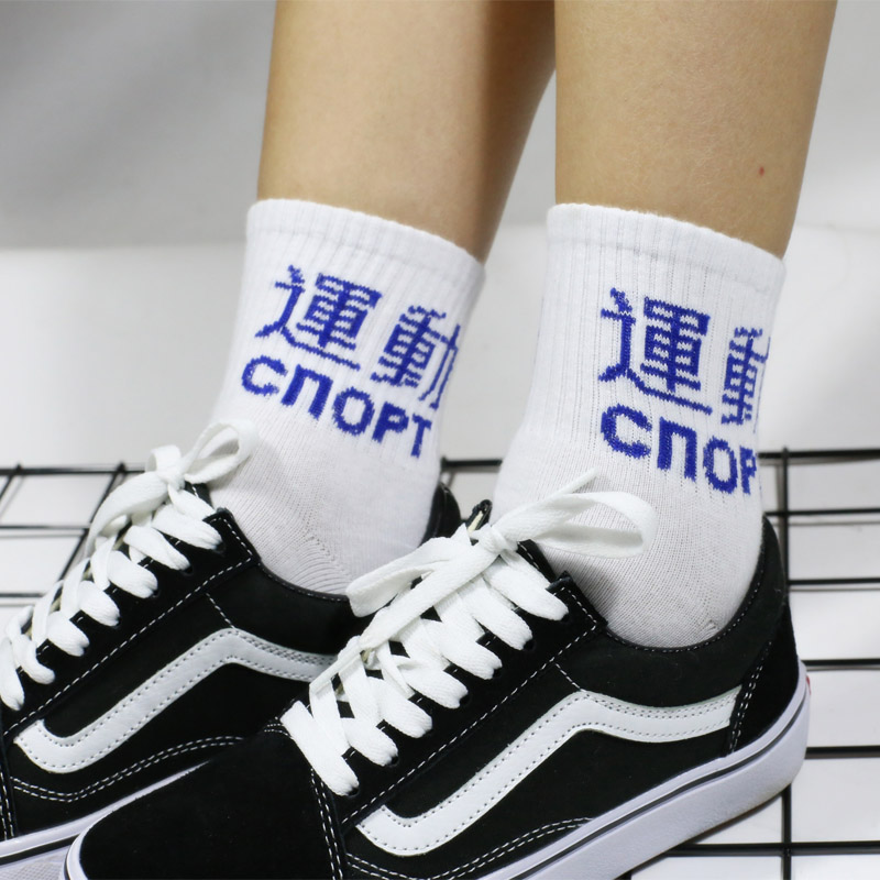 Original Design Funny Chinese Characters Men and Women Street Skateboard Socks Hong Kong Wind Tide Socks Unisex Cotton Sock