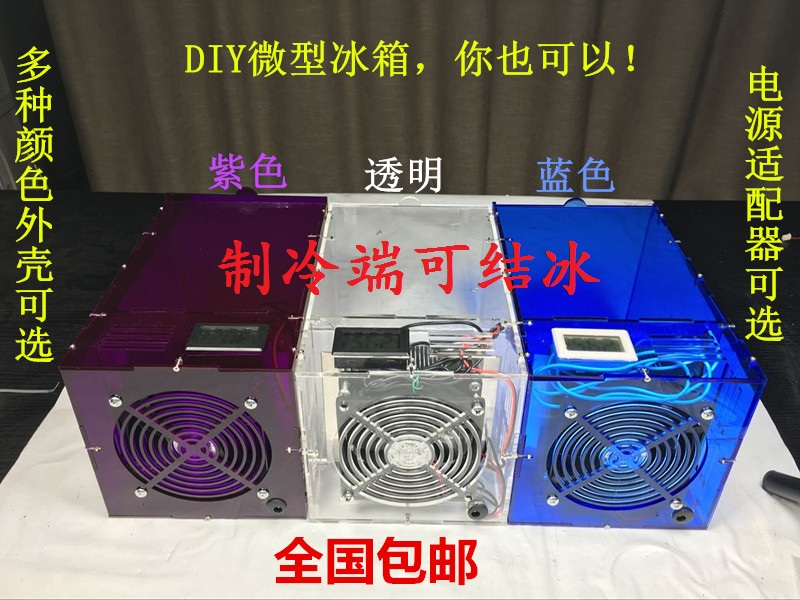 Diy Electronic Refrigerating Chip Kit Micro Cold Storage Box 12V Radiator for Making Belt Temperature Controller