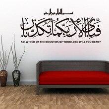 Islâmica adesivo de parede decoração para casa papel de parede árabe pendurado cartaz preto vinil apliques mesquita caligrafia arte da parede mur A9 065