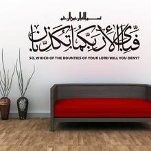 Pegatina para la pared islámica para decoración del hogar, papel tapiz tipo árabe, póster colgante, aplique de vinilo negro para pared, A9 065 de pared de caligrafía