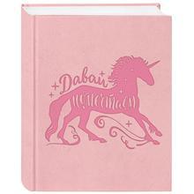 Блокнот. Волшебные единороги (розовый, 978-5-699-98061-1, 208 стр., 6+)