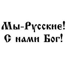 Ck2870 #24*8cm nós somos russos! Deus está conosco! Adesivo de carro engraçado vinil decalque prata/preto carro auto adesivos para carro janela abundante
