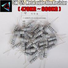 5 шт. 5% 5 Вт металл-оксид-резистор 470 К 510 К 560 К 620 К 680 К Ом углерода резистор