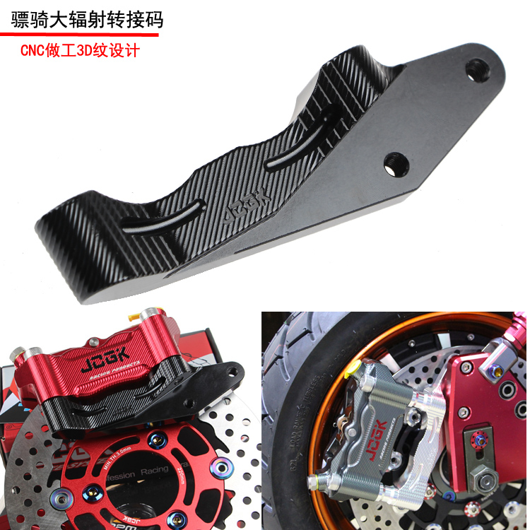 45mm/100mm Motorcycle Scooter Rear Brake Caliper Bracket/adapter/support 3d Cnc For 220 260mm Disc For Honda Yamaha Hf2 Modify keoghs motorbike rear brake caliper bracket adapter for 220 260mm brake disc for yamaha scooter dirt bike modify