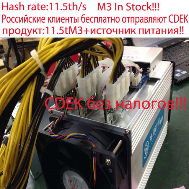 Whatsminer m3 Em estoque!! Livre EMS para RU Cliente!! Nova BCH BTC mineiro Asic Bitcoin Miner WhatsMiner M3 + PSU 11.5-12TH/S 0.17 kw/T