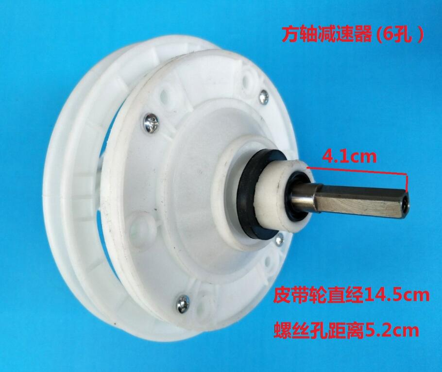 Washing machine reducer belt wheel diameter 14.5cm screw distant 5.2cm square shaft with 6 holes 2016year very hot sale p shaft washing machine shaft washing machine drum shaft
