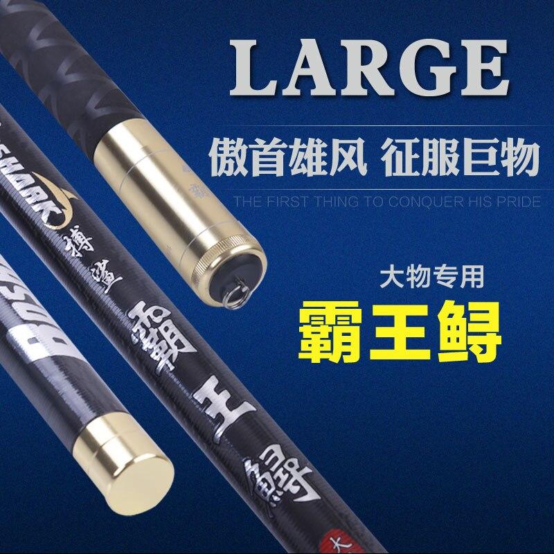 Bo Shark King sturgeon fishing rod superhard Taiwan fishing rod 5.4-8.1M Catch big fish drag weight 5-9Kg