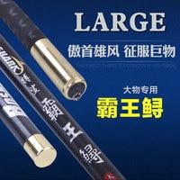 Bo Shark King sturgeon fishing rod superhard Taiwan fishing rod 5.4 8.1M Catch big fish drag weight 5 9Kg
