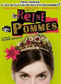 《红桃皇后》2009年法国喜剧,剧情电影在线观看