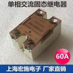 Jednofazowy przekaźnik półprzewodnikowy 60A SSR-H380D60