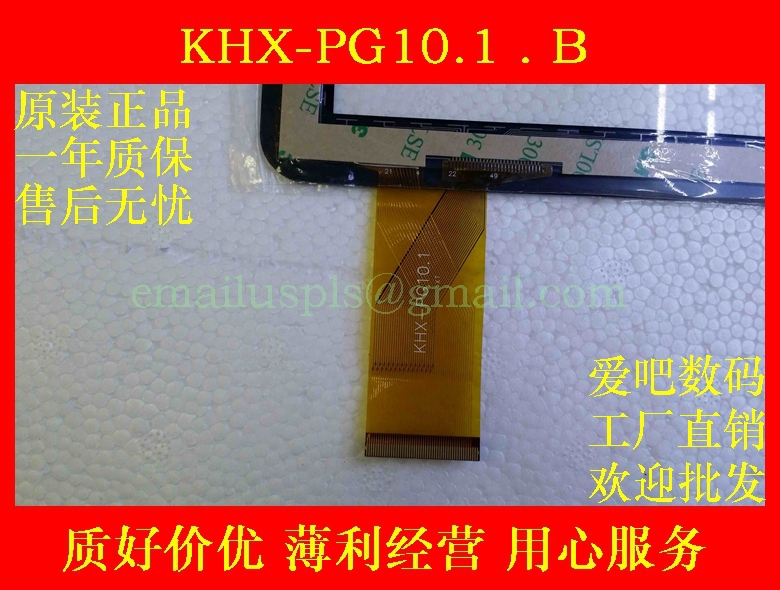 R KHX-PG10.1 handwriting tablet capacitive touch screen on the outside computer repair