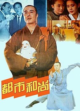 《都市和尚》1991年中国大陆电影在线观看