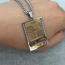 quran four Qul suras muslim pendant necklace