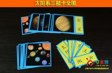 Montessori Materials  Education Solar System Cards Science Toys  Early educational toys  Can Smarter  Free Shipping