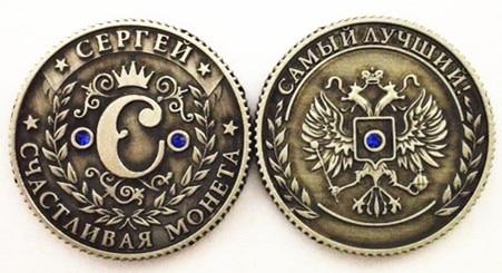 Tasuta saatmine mälestusmündid Vene riigimärgi nimemünt Sergei - Meeskonnasport - Foto 3
