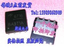 Бесплатная доставка 5 шт./лот AON6716 6716 MOSFET (Металл-Оксид-Полупроводник Полевой Транзистор)