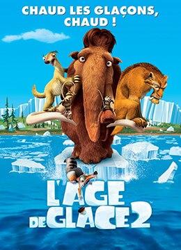 冰川时代2:融冰之灾