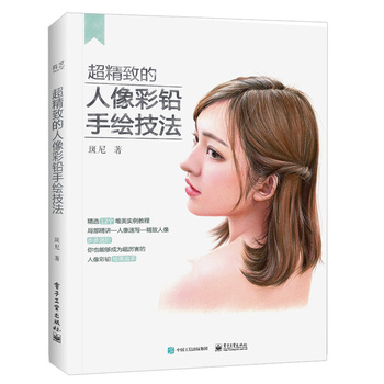 Super-exquisite Portrait Color Pencil Hand-Painting Technique Book Character Drawing Tutorial - discount item  10% OFF Books