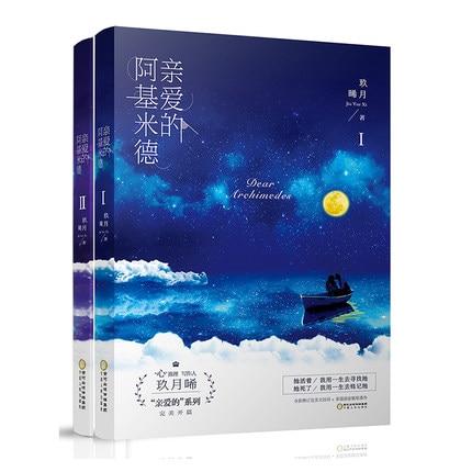 Books Booculchaha Twentine Chinese Touching Love Novels dahuoji Yu Gongzhuqun