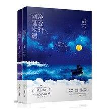 Chinese popular novels Fiction love stories qin ai de ai ji mi de by Jiu Yue xi