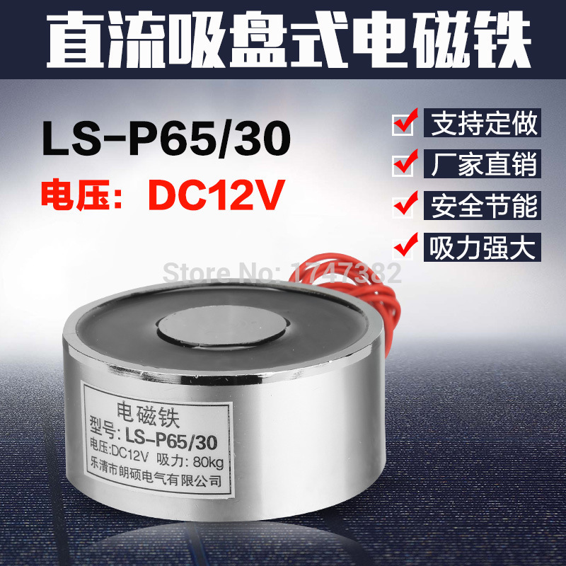 P65/30 Holding Electric Magnet Lifting 80KG Solenoid Holding Solenoid Electromagnet DC 12V 24V kicx icq 301bxa